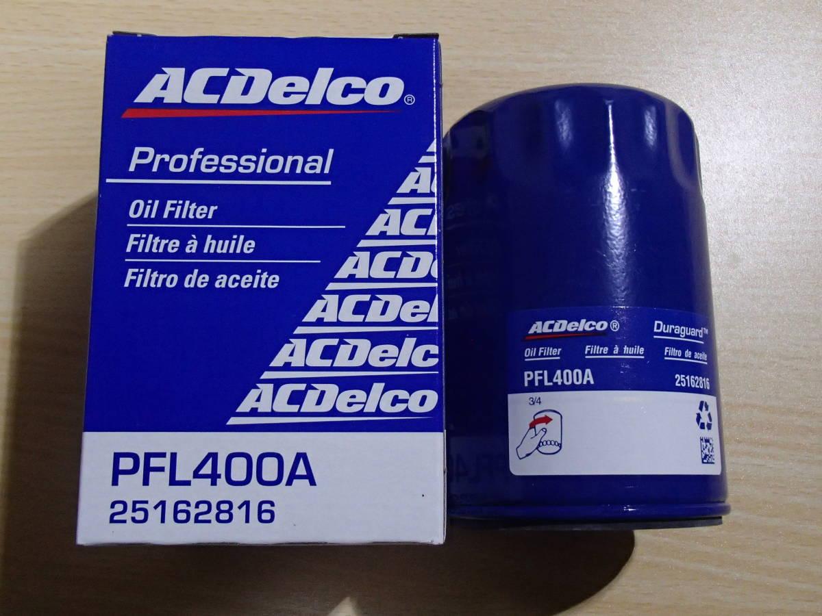 ◇全国送料510円! 新品 ACDelco ACデルコ PFL400A オイル エレメント フィルター 1個 ナイトロ チェロキー PTクルーザー