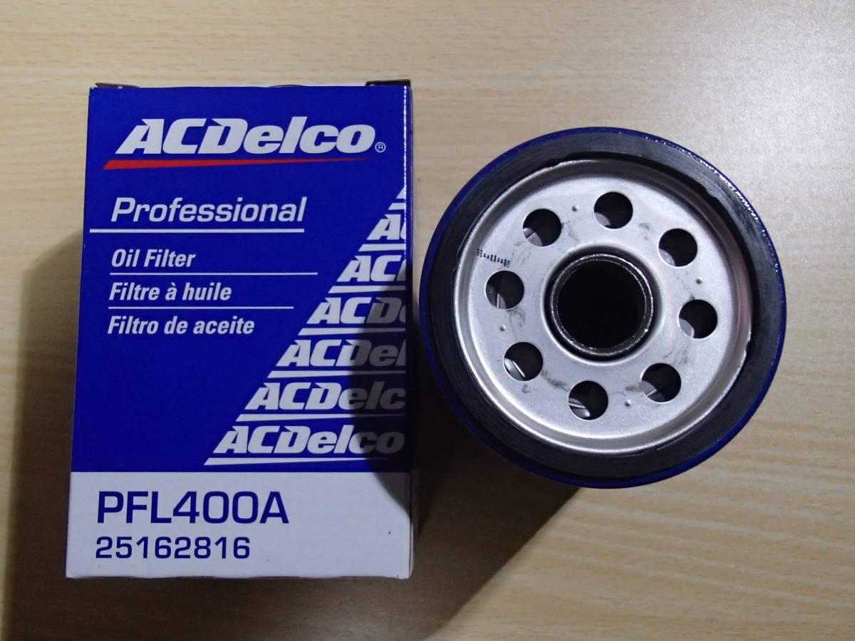 ◇全国送料510円! 新品 ACDelco ACデルコ PFL400A オイル エレメント フィルター 1個 ナイトロ チェロキー PTクルーザー_画像2