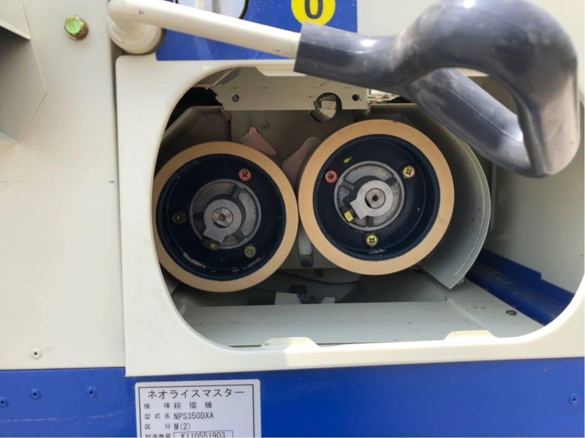 福岡県行橋市からサタケ籾摺り機NPS350自動ロール_画像9
