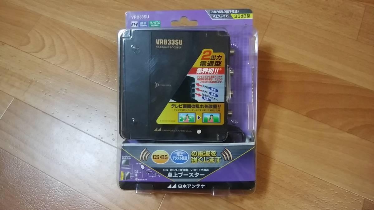 ★★日本アンテナ★ 卓上ブースター VRB33SU★★