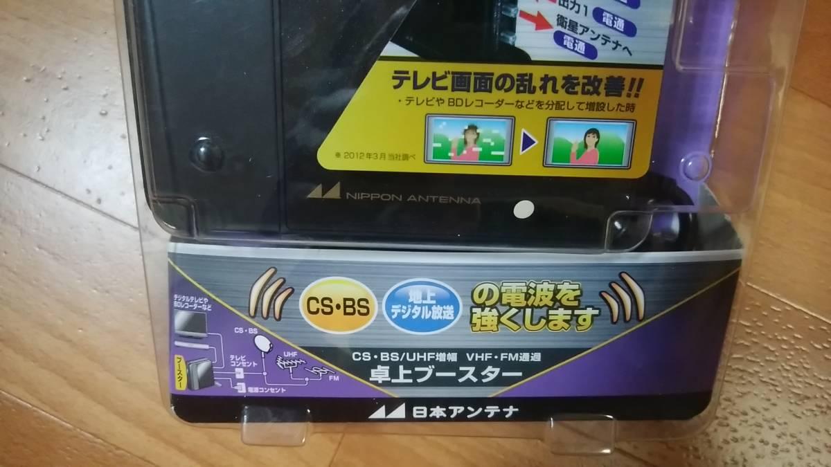 ★★日本アンテナ★ 卓上ブースター VRB33SU★★_画像2