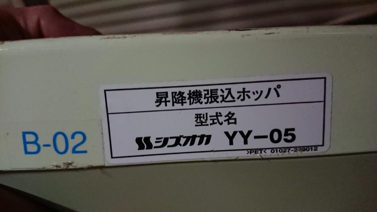静岡製機★昇降機張込ホッパー★YY-05★乾燥機★PCE★PCG★PCR★SDN_画像1
