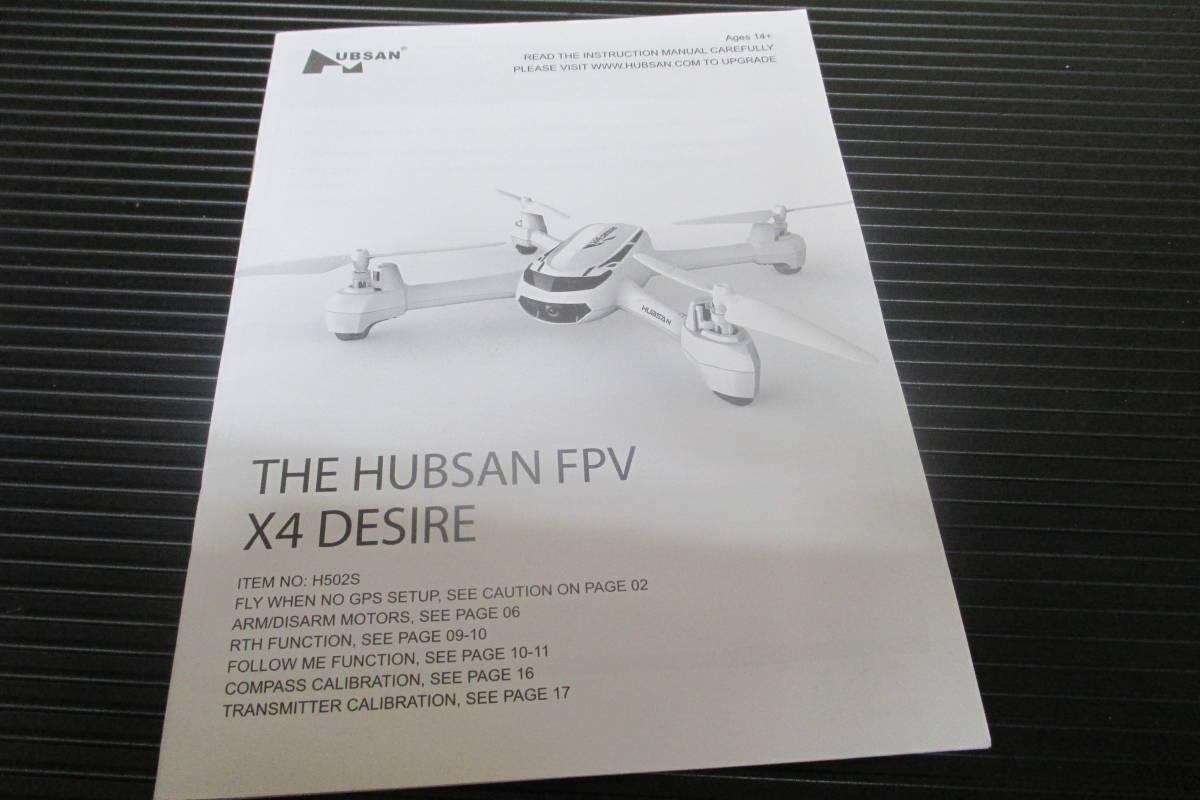 HABSAN FPV X4 DESIRE ケース付き 中古品_画像3