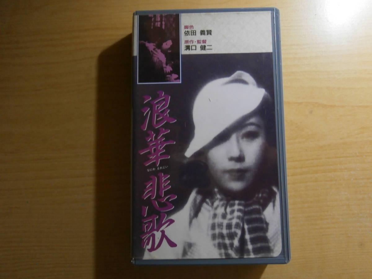 VHS 監督 溝口健二 山田五十鈴 「浪華悲歌」