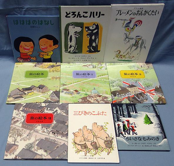 e) 福音館書店の絵本・児童書など 色々まとめて67冊セット はははのはなし 旅の絵本 エルマーのぼうけん ほか [100]51210