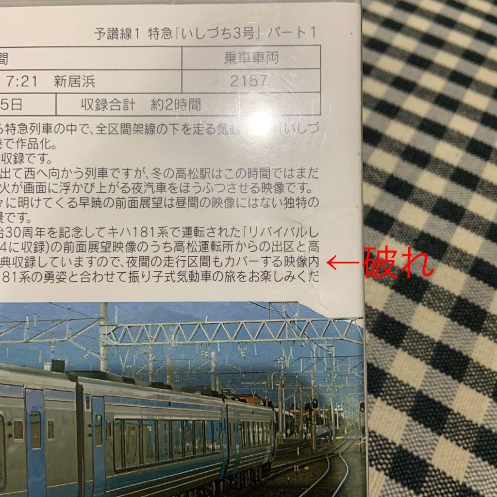 パシナコレクション 特急「いしづち3号」パート1 DVD_画像4