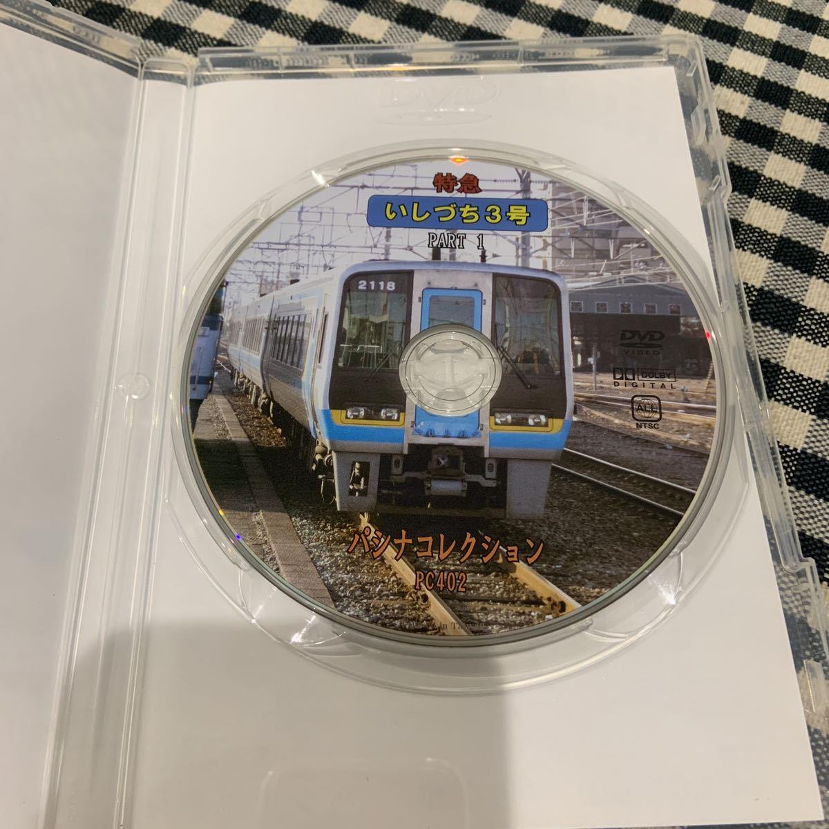 パシナコレクション 特急「いしづち3号」パート1 DVD_画像3