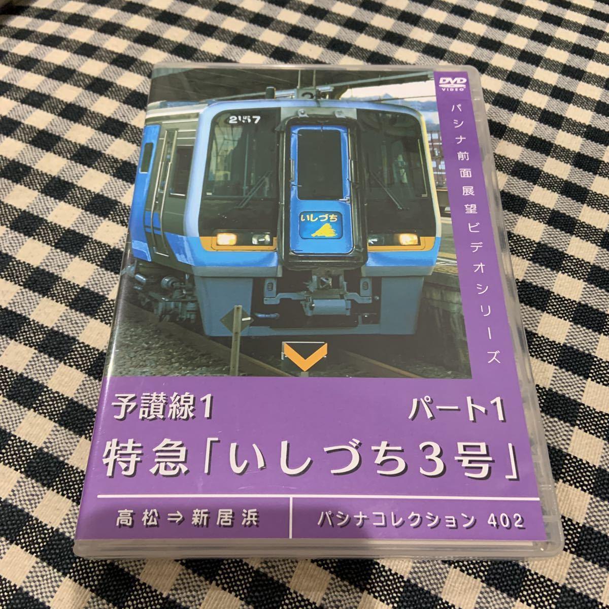 パシナコレクション 特急「いしづち3号」パート1 DVD