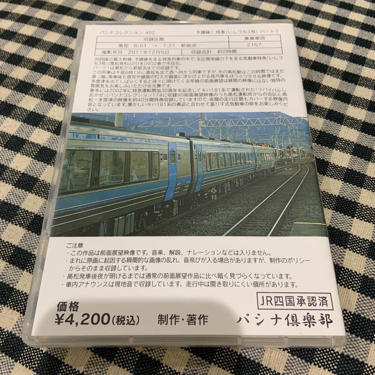 パシナコレクション 特急「いしづち3号」パート1 DVD_画像2