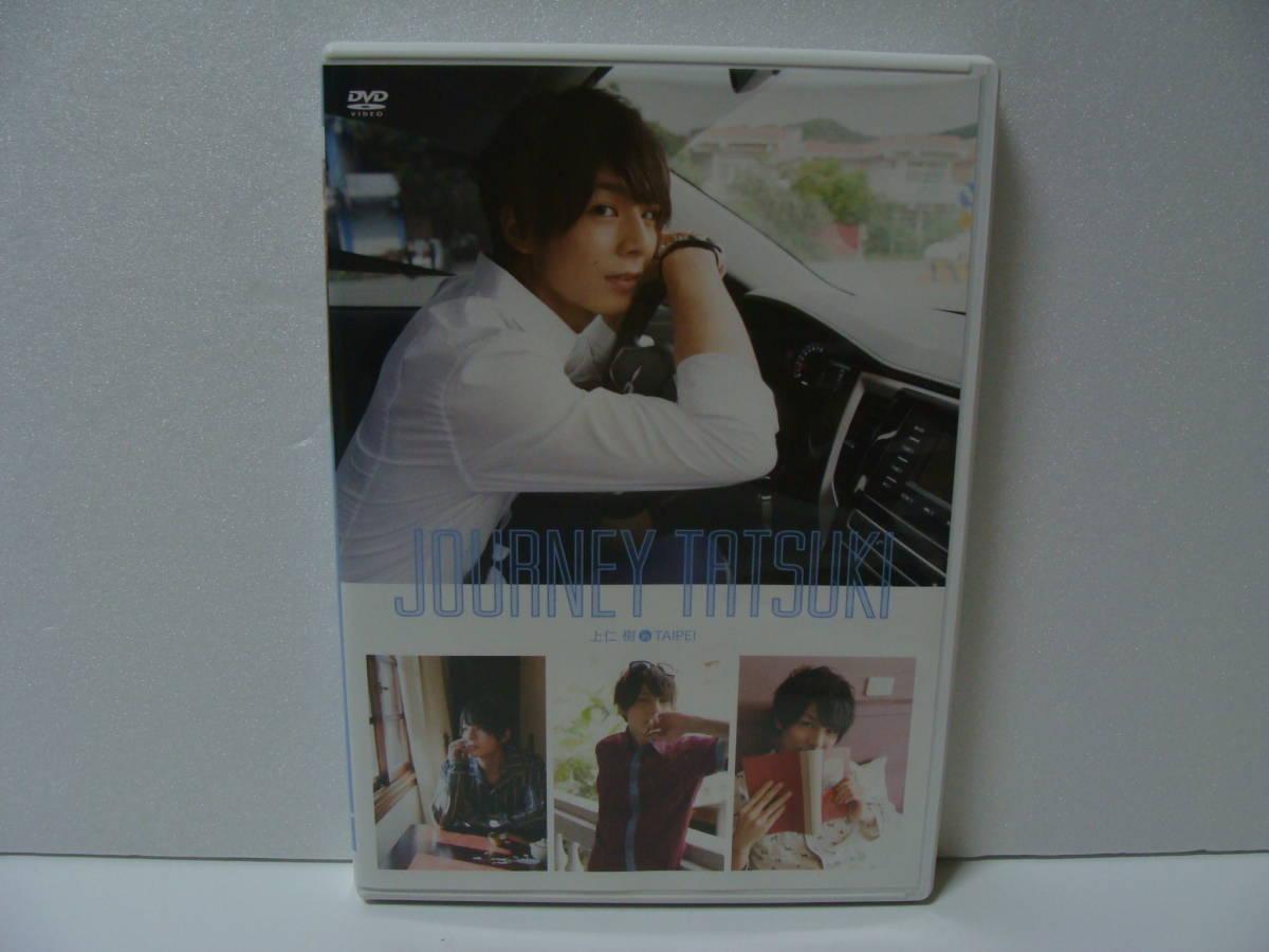 【中古DVD】 JOURNEY TATSUKI 上仁樹 in TAIPEI_画像1