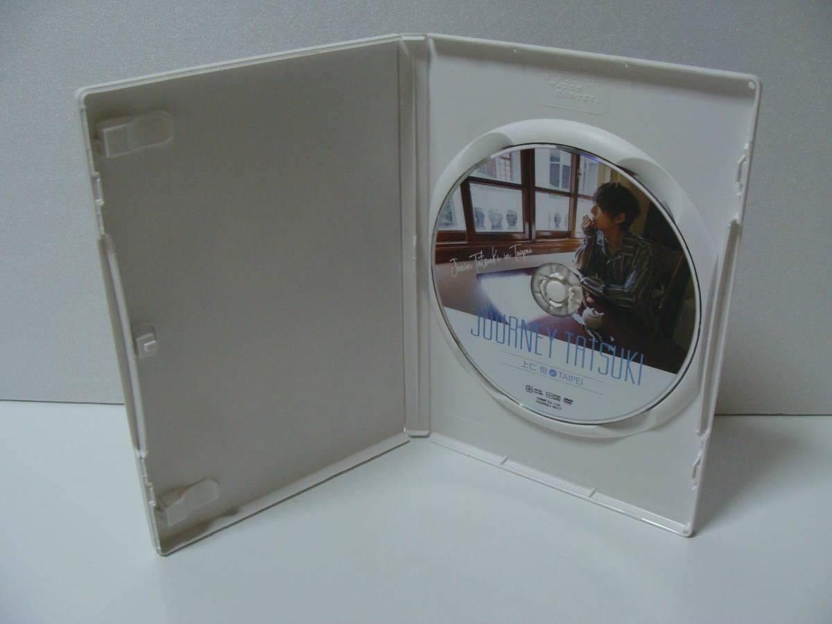 【中古DVD】 JOURNEY TATSUKI 上仁樹 in TAIPEI_画像3