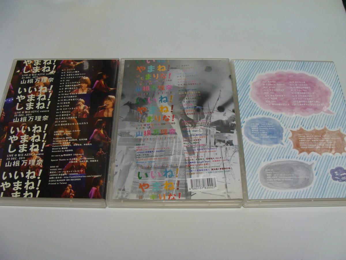 【中古DVD】 山根万里奈 ライブDVD 【3巻セット】_画像2