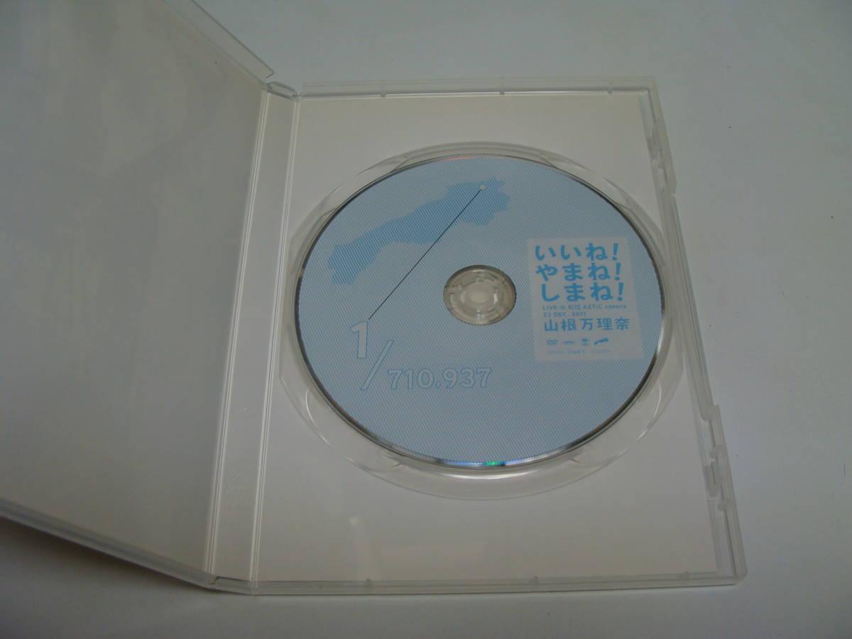 【中古DVD】 山根万里奈 ライブDVD 【3巻セット】_画像3