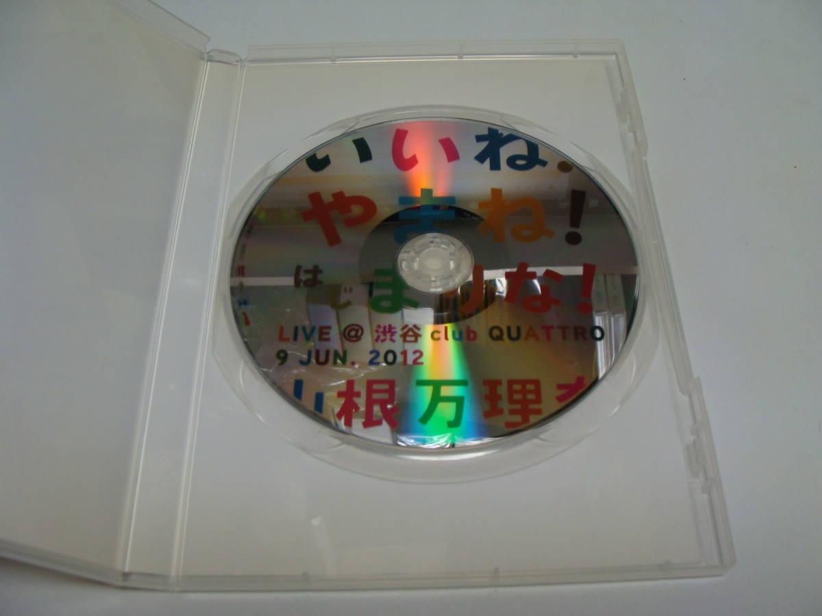 【中古DVD】 山根万里奈 ライブDVD 【3巻セット】_画像4