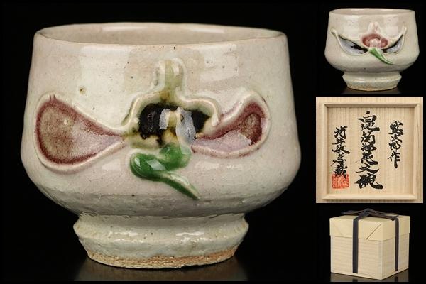 【河井寛次郎】最上位作 白地筒描花文碗 民藝巨匠 識箱 保証