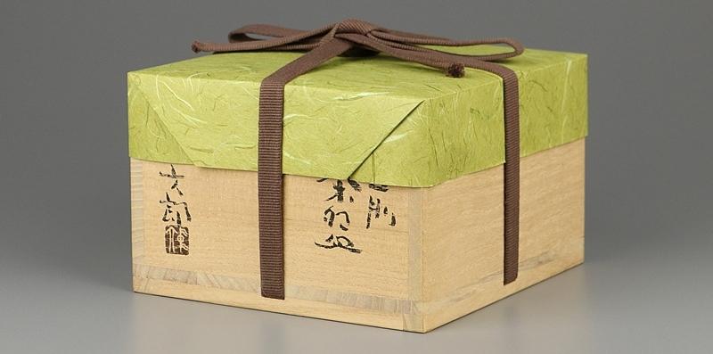 【中村六郎】秀逸作 備前茶碗 師 金重陶陽 共箱 保証_画像10