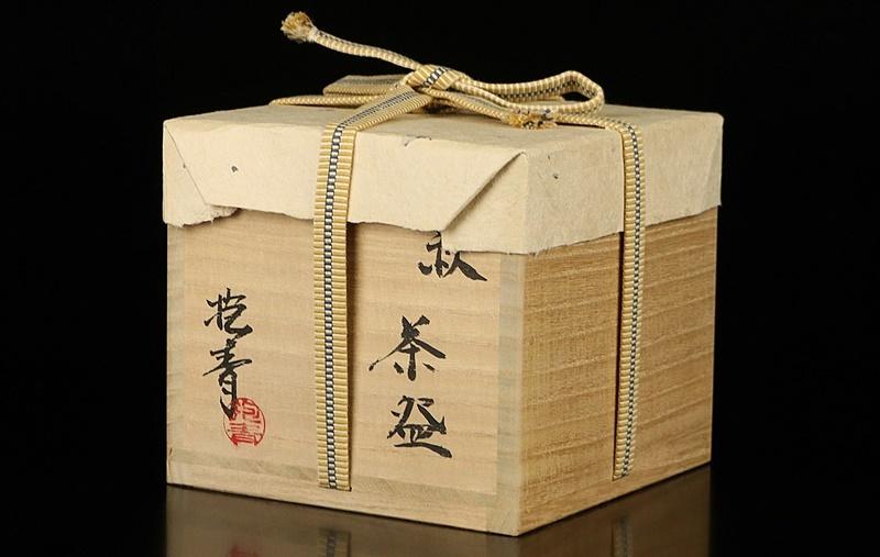 【宇田川抱青】最上位作 萩茶碗 圧巻の作行! 共箱 保証_画像10