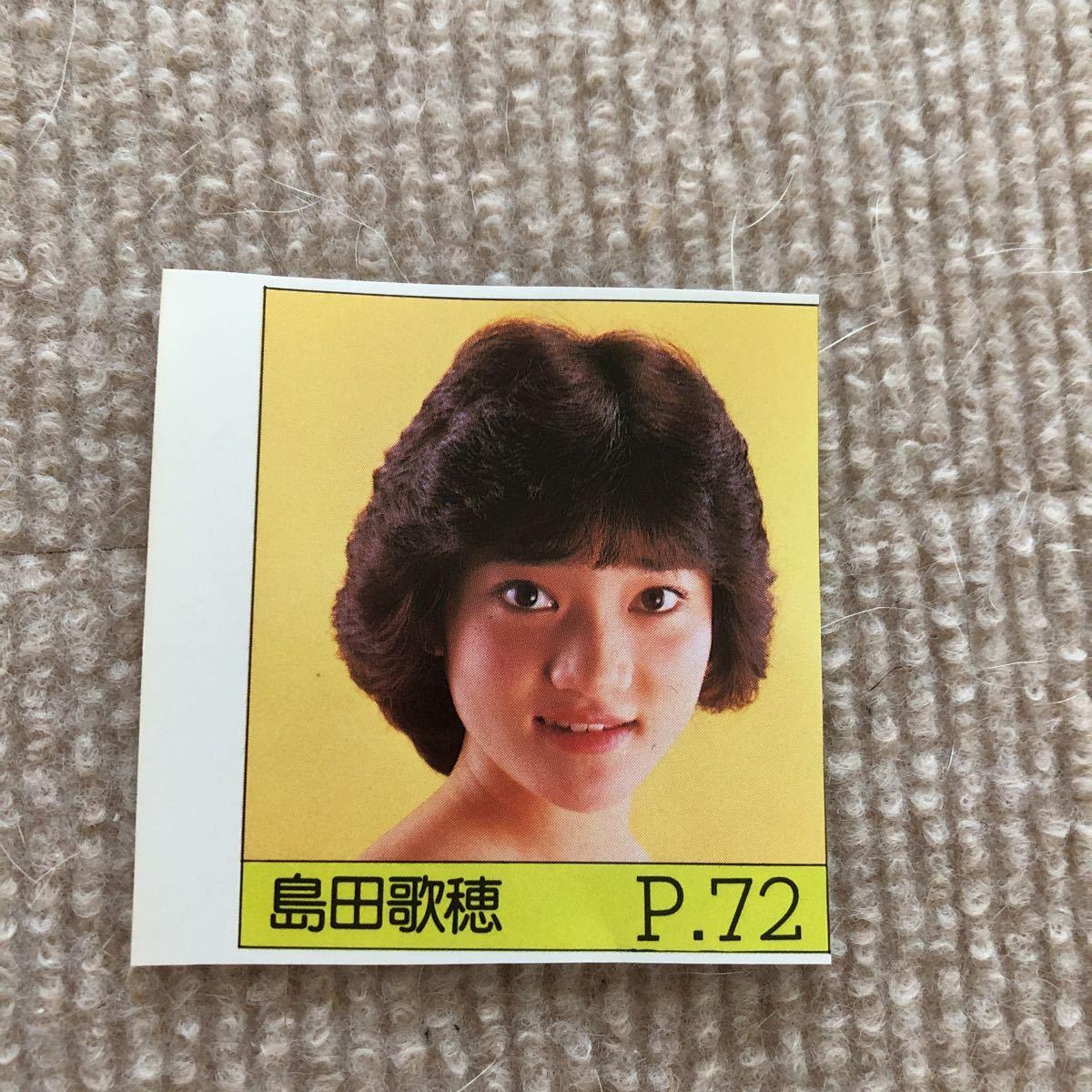 明星 ヘアカタログ 81年秋 島田歌穂 3p _画像2