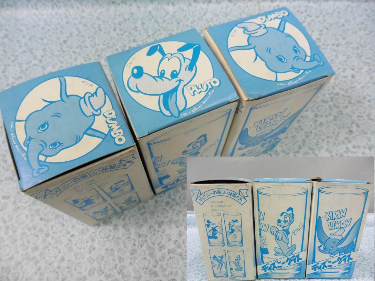 昭和レトロ キリンレモン ディズニーグラス ダンボ・プルート・バンビ 3種類 長期保管品 S60_画像6