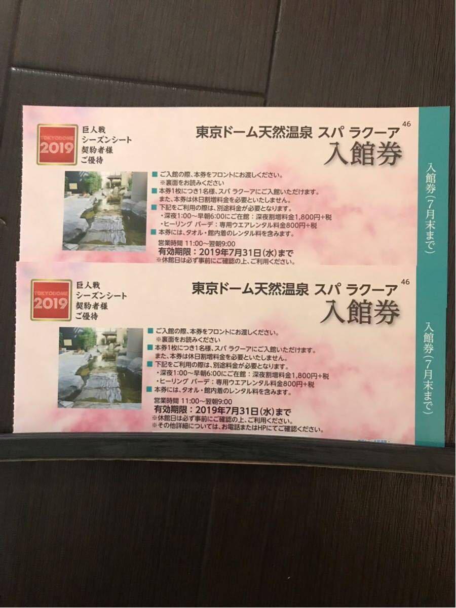 スパラクーア 無料入館券 2枚組 土日割増なし 有効期限7月末まで ☆送料無料