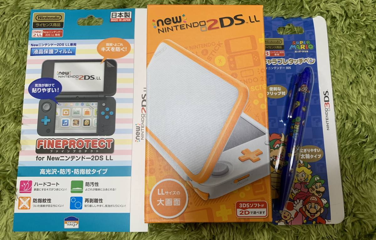 new ニンテンドー2DS LL ホワイト×オレンジ 保護シール タッチペン 付