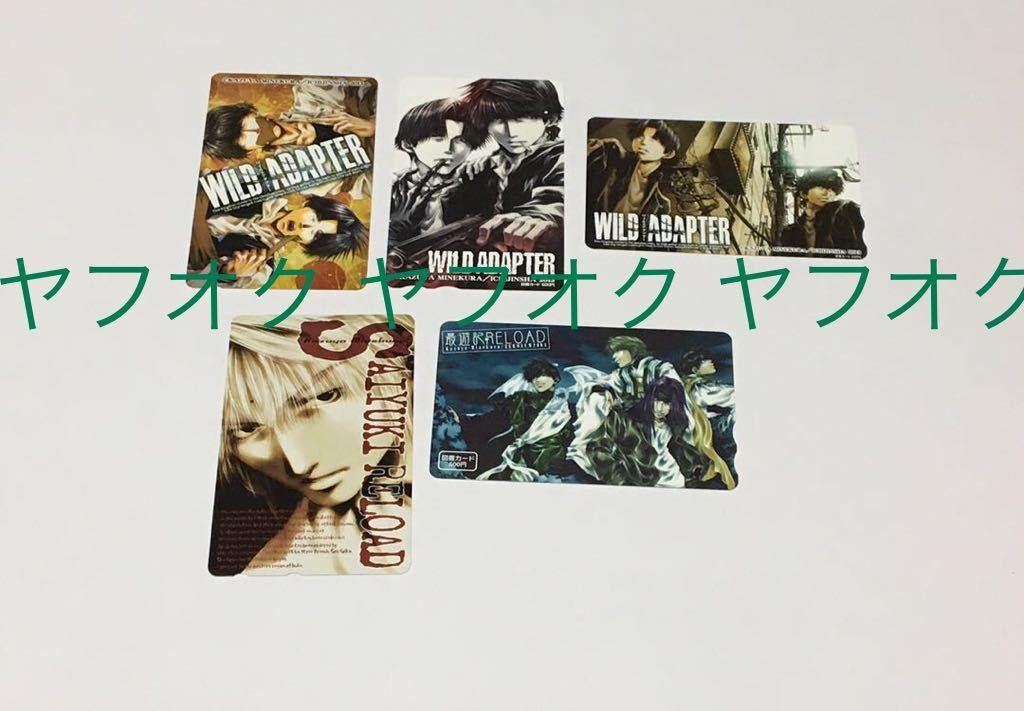 最遊記 WILD ADAPTER 図書カード テレカ テレホンカード 未使用(テレカ2枚と図書カード)と 使用済み(図書カード2枚)峰倉かずや_画像1