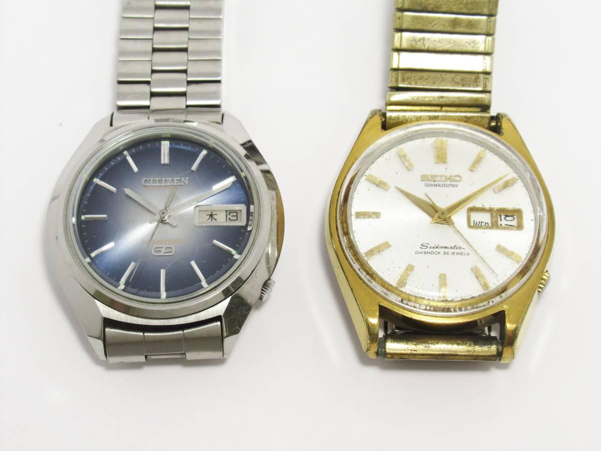 W7877 セイコー ウィークデーター シチズン コスモトロン 4-790596Y 6218-8950 2本セット メンズ 自動巻き ラウンド デイデイト 時計