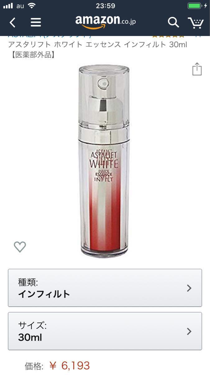 new goods unused Astralift white essence in Phil to30g(5g×6 piece ) beautiful white beauty care liquid
