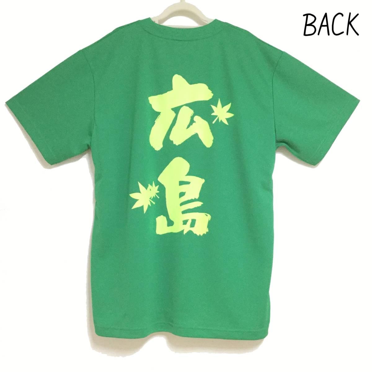 ドライTシャツ 広島ロゴ グリーン生地 XLサイズ_画像2