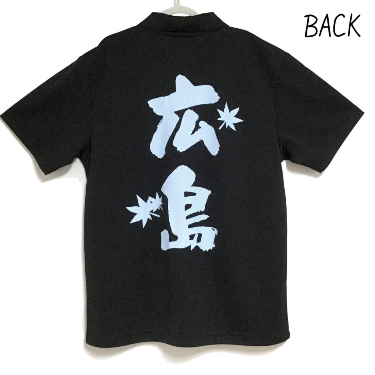 ドライポロシャツ 広島ロゴ ブラック生地_画像2