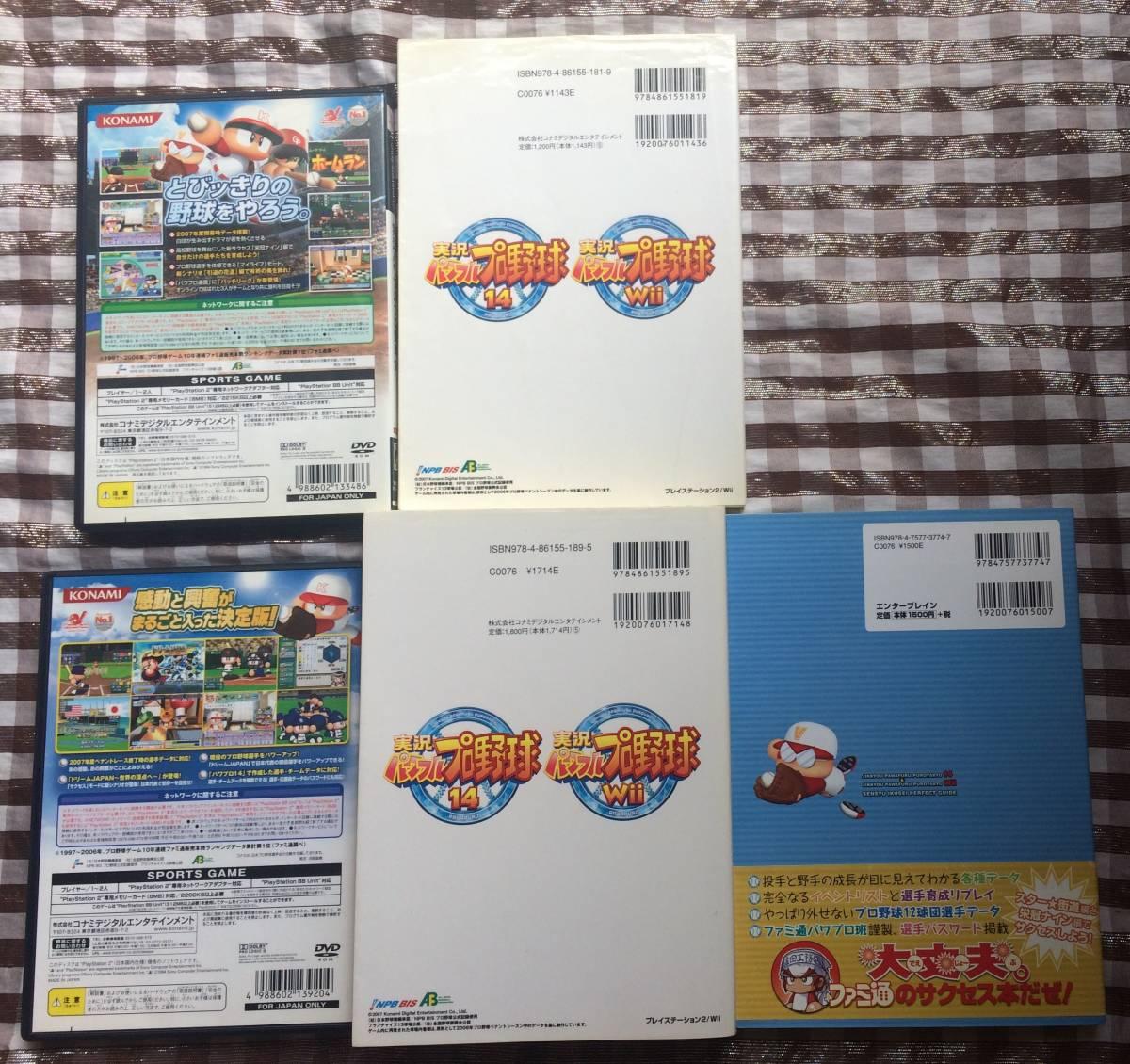 PS2 実況パワフルプロ野球14 決定版 攻略本 セット ガイド 3冊