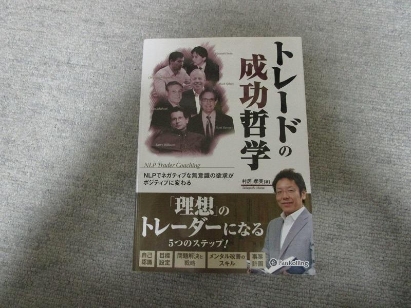 トレードの成功哲学/村居孝美/理想のトレーダーになる5つのステップ