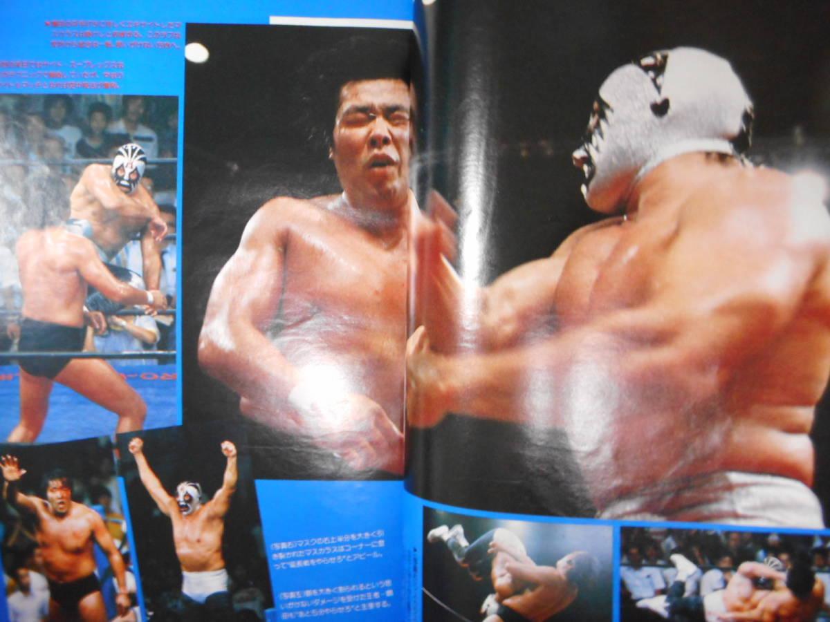 別冊ゴング1982年9月号 タイガーマスクVSブレット・ハート、ジャンボ鶴田VSミル・マスカラス、那智の滝でマスカラス兄弟が飛翔_画像3