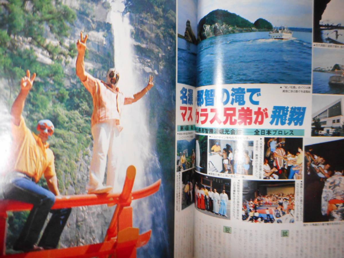 別冊ゴング1982年9月号 タイガーマスクVSブレット・ハート、ジャンボ鶴田VSミル・マスカラス、那智の滝でマスカラス兄弟が飛翔_画像5