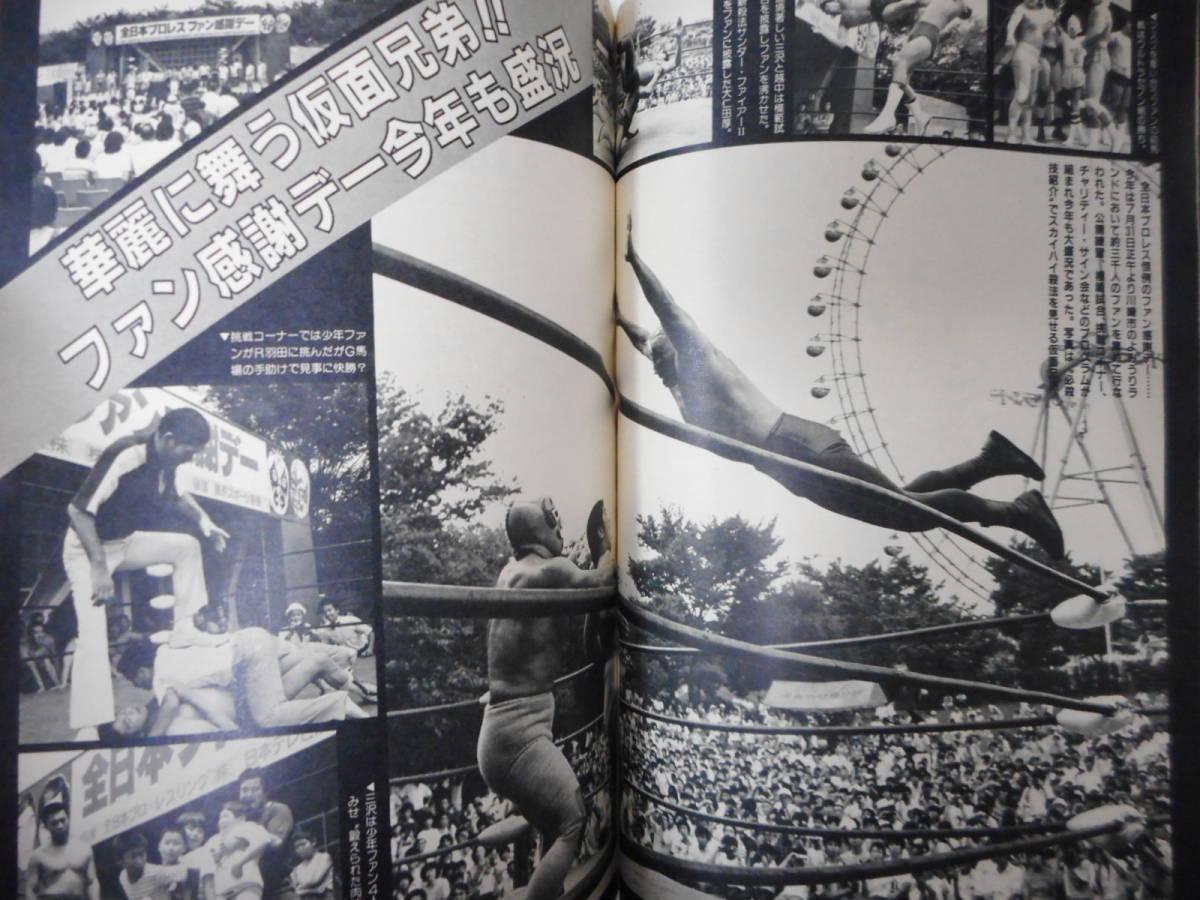 別冊ゴング1982年9月号 タイガーマスクVSブレット・ハート、ジャンボ鶴田VSミル・マスカラス、那智の滝でマスカラス兄弟が飛翔_画像8