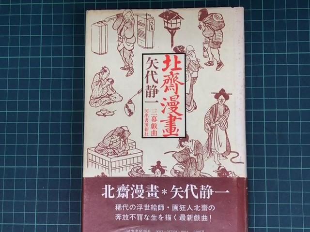 【送料無料】 北斎漫畫 漫畫 三幕戯曲 矢代 靜一 (著)