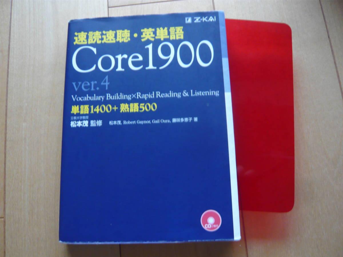 【送料無料】速読速聴・英単語 Core1900 ver.4T(CDなし)TOEIC 英検 中級 大学受験 Z会
