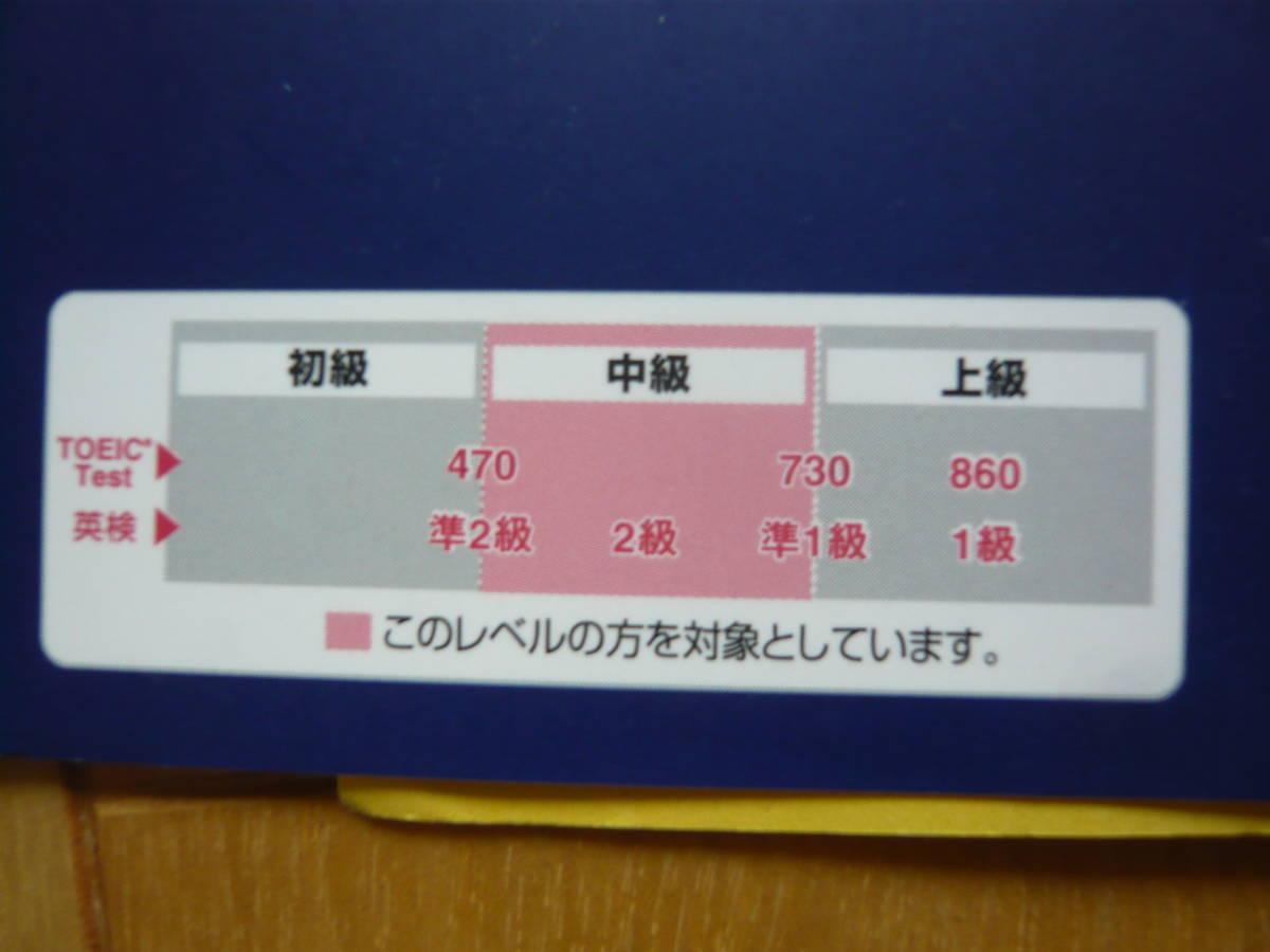 【送料無料】速読速聴・英単語 Core1900 ver.4T(CDなし)TOEIC 英検 中級 大学受験 Z会_画像3