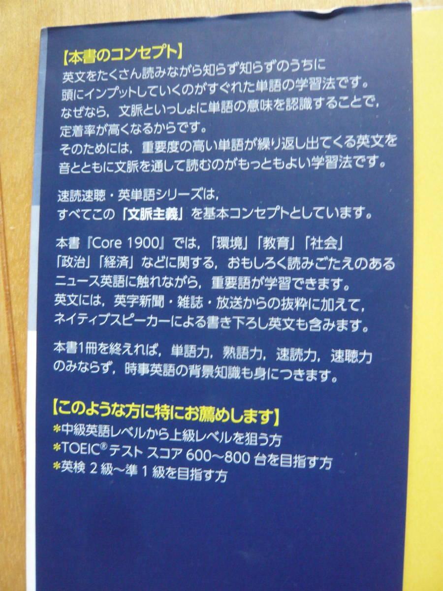 【送料無料】速読速聴・英単語 Core1900 ver.4T(CDなし)TOEIC 英検 中級 大学受験 Z会_画像2
