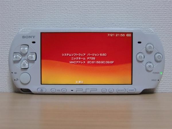 SONY PSP-3000 パール・ホワイト 完動良品 純正バッテリー & メモステ2GB & 充電器 & ソフト付属 クリックポスト可(A)