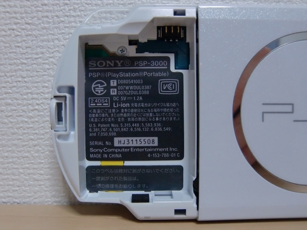 SONY PSP-3000 パール・ホワイト 完動良品 純正バッテリー & メモステ2GB & 充電器 & ソフト付属 クリックポスト可(A)_画像3