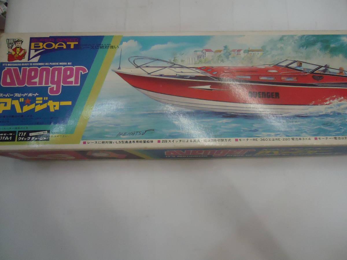 同梱可 LS エルエス スーパースピードボート アベンジャー