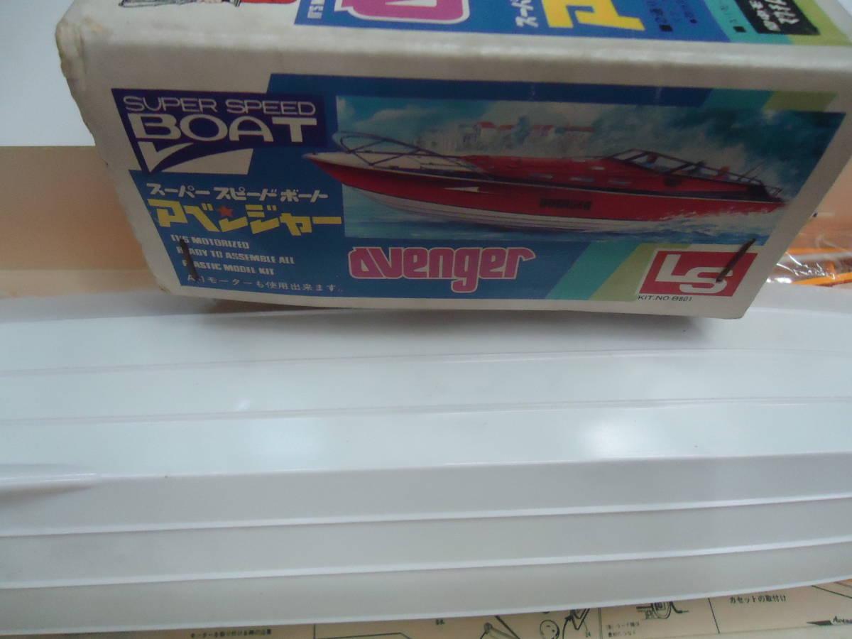 同梱可 LS エルエス スーパースピードボート アベンジャー_画像2