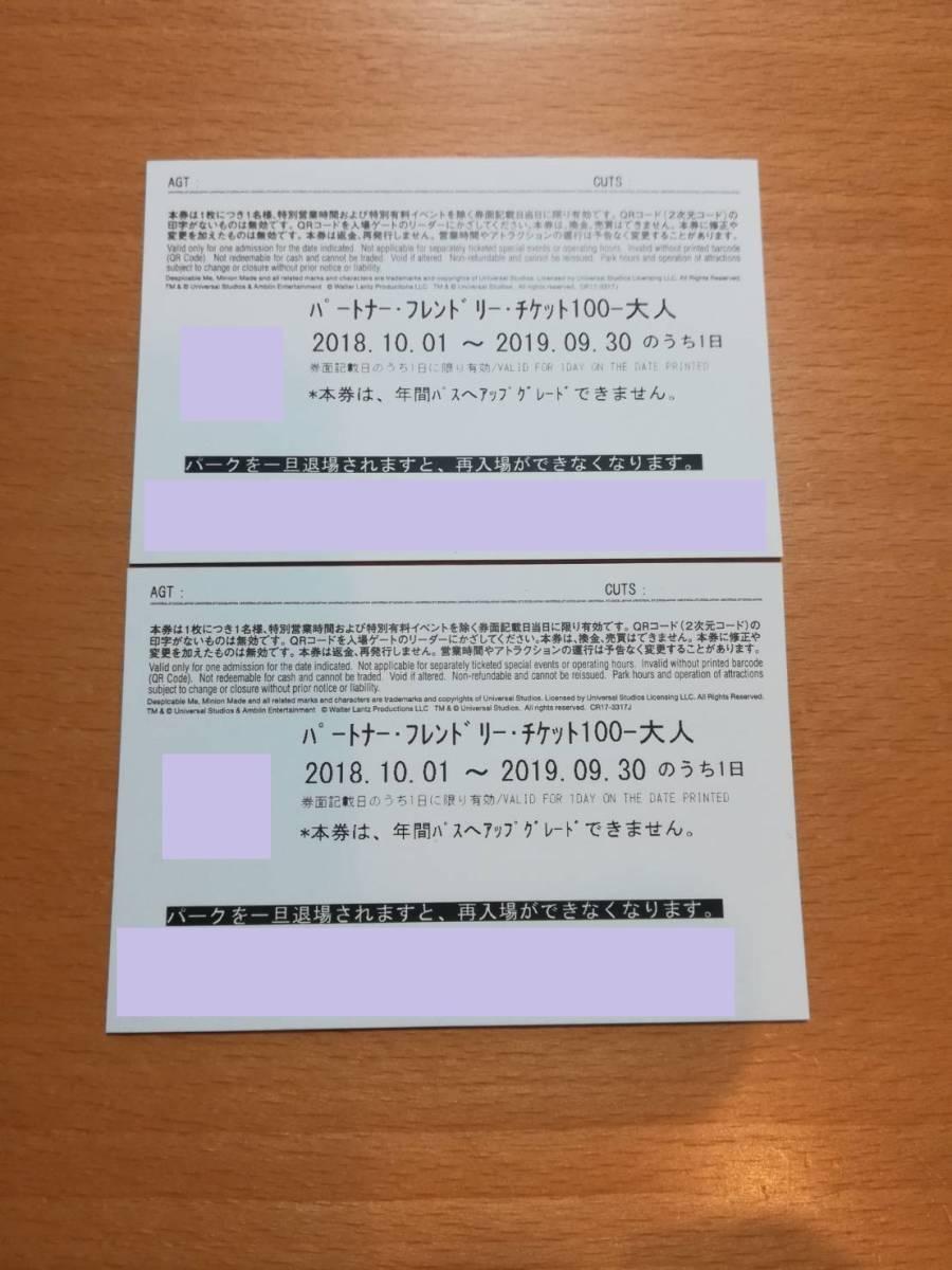 ★USJ・ユニバーサルスタジオジャパンチケット★2枚★送料無料★_画像2