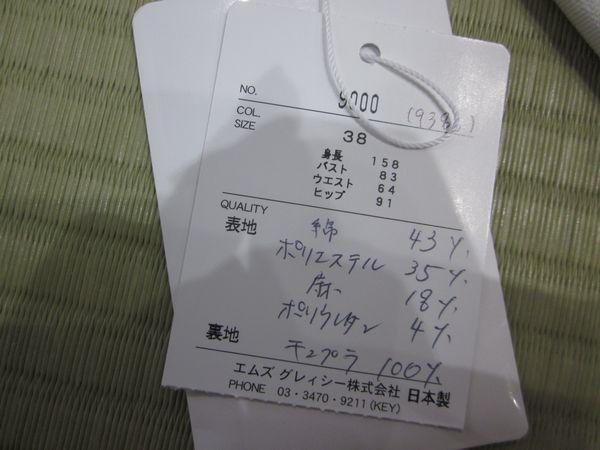 エムズグレイシー☆カタログ掲載マーガレットのスカート38☆最新カタログ付_画像5