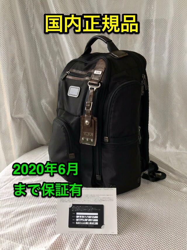 【良品・保証残有り】TUMI アルファ ブラボー 大型ビジネスリュック 22382HKH 国内正規品 ☆スーツケースへのキャリーオン可能☆