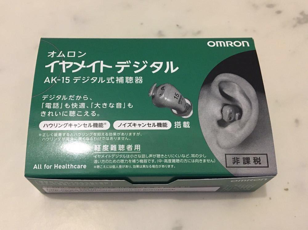 オムロン☆デジタル式補聴器 AK-15 ハウリングキャンセル機能搭載 未使用 [送料込み]