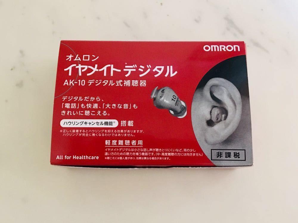 オムロン デジタル式補聴器 AK-10 ハウリングキャンセル機能搭載 未使用 [送料込み]