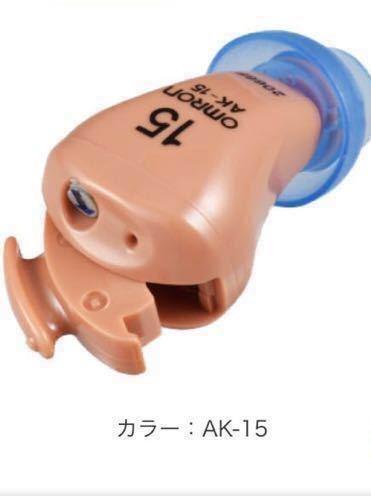 オムロン☆デジタル式補聴器 AK-15 ハウリングキャンセル機能搭載 未使用 [送料込み]_画像4