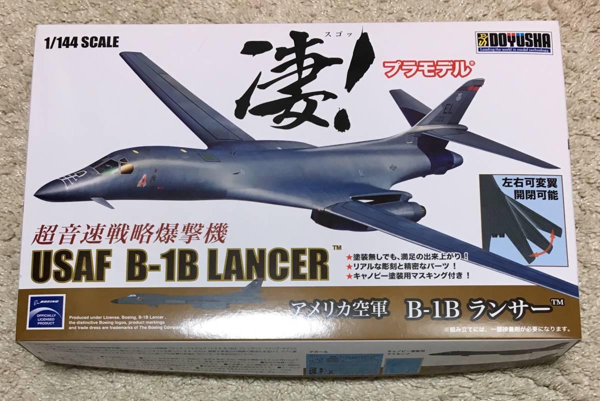 新品 童友社 凄! プラモデル シリーズ第4弾 1/144 アメリカ空軍 B-1B ランサー 超音速戦略爆撃機